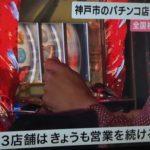 兵庫のフェニックス摩耶店、「今月は休まず営業」と宣言?