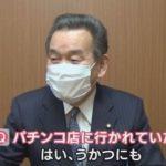 コロナ感染の金沢市議、自宅待機指示を無視しパチンコ店に4時間滞在