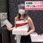 ラッキープラザ名古屋西インター七宝店、コロナ対策に1000万をつぎ込む