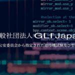 パチンコ遊技機の新試験機関GLI Japanが7月から業務開始らしい