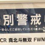 【変則打ち】北斗無双特別警戒中のお店・・【攻略打ち】