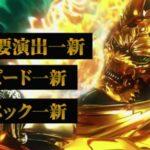 P真牙狼の演出デモ動画と日直島田さんによる試打動画が公開