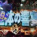 P真・北斗無双第3章の試打動画が公開 【無双3】
