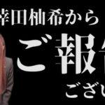 倖田柚希さんが結婚