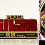 P FEVER ゴルゴ13疾風ver. 遊タイム(天井)期待値,ボーダー,スペック