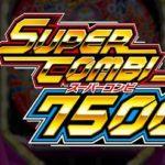 Pスーパーコンビα7500のショートムービーが公開!8分で7500発!!